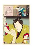 Ichikawa Danjuro Engei Hyakuban - Omori Hikoshichi Giclee Print by Kunichika toyohara