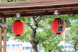 The Paper Lantern of Ryoma Sakamoto Near the Harbor in Nagasaki Photographic Print by Ryuji Adachi
