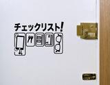 Before Leaving Checklist Japanese Vinilo decorativo