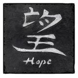 Hope Prints by Kristin Emery