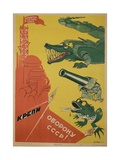 1930 USSR CCCP Soviet Union Propaganda Poster 5 Year Plan in 4 Years Giclee Print