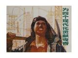 Four Modernizations, Chinese Cultural Revolution Propaganda Poster Giclee Print