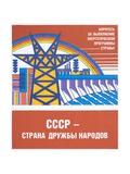 Soviet Energy Poster Giclee Print