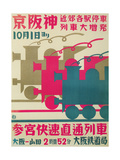 Japanese Train Poster Giclee Print