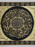 A Silk and Metal Thread Embroidered Panel from the Ka'Ba Photographic Print