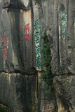 Rock Poems on the Stone Forest, Shilin, Kunming, Yunnan Province, China Photographic Print by Green Light Collection