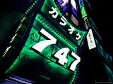 747 Green Tokyo by Night Photographic Print by  Cazeba