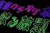Akihabara Pink Neons Photographic Print by Leon Le Baron