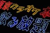 Akihabara Blue Neons Photographic Print by  Cazeba