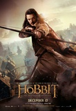 The Hobbit: The Desolation of Smaug Plakater