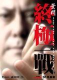 IP Man: The Final Fight Masterprint