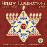 Hebrew Illuminations - 2015 Calendar Calendriers