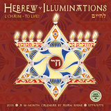 Hebrew Illuminations - 2015 Calendar Calendars