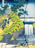 Hokusai - 2015 Large Magneto Diary Calendars