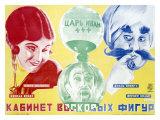 Russian Film Reproduction procédé giclée