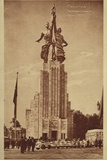 Pavilion of the Ussr, Paris International Exposition, 1937 Photographic Print