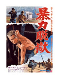 Cool Hand Luke Posters