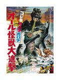 Godzilla's Revenge Posters
