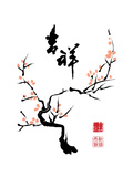 Chinese Ink Painting of Plum Tree Posters by  yienkeat