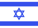 Israel National Flag Poster Print Art