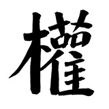 Chinese Calligraphy - 'Authority' Photographic Print by  blackred