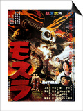 Japanese Movie Poster - Mothra Prints