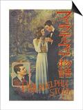 The Philadelphia Story, Japanese Movie Poster, 1940 Posters