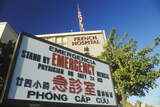 An Emergency Room Sign Photographic Print