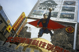 Superman Signs in Beijing in Hebei Province, People's Republic of China Photographic Print