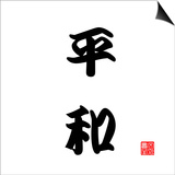 Japan Calligraphy Peace Print by  seiksoon