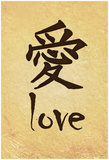 Chinese Writing (Love) Art Poster Print Print