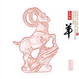 Chinese Goat on White Background, Word for Goat , 2015 is Year of the Goat Photographic Print by  kenny001