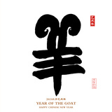 Chinese Calligraphy for Year of the Goat 2015,Chinese Seal Goat. Poster by  kenny001