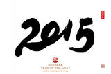 Chinese Calligraphy for Year of the Goat 2015,Seal Mean Good Bless for New Year Photographic Print by  kenny001