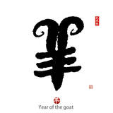 Chinese Calligraphy for Year of the Goat 2015,Seal Mean Good Bless for New Year Posters by  kenny001
