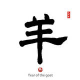 2015 is Year of the Goat,Chinese Calligraphy Yang. Translation: Sheep, Goat Print by  kenny001
