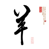 2015 is Year of the Goat,Chinese Calligraphy Yang. Translation: Sheep, Goat Photo by  kenny001