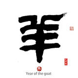 Chinese Calligraphy Mean Year of the Goat 2015,Translation: Good Bless for New Year Photographic Print by  kenny001