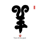 Chinese Calligraphy for Year of the Goat 2015,Chinese Seal Goat. Photographic Print by  kenny001