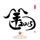 Chinese Calligraphy for Year of the Goat 2015,Seal Mean Happy New Year Posters by  kenny001