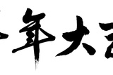 Chinese Calligraphy. Word Mean Good Bless for Year of the Goat as Blessing Words at the Beginning O Photographic Print by  kenny001