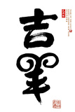 2015 is Year of the Goat,Chinese Calligraphy Yang. Translation: Good Bless Sheep, Goat Photographic Print by  kenny001