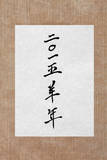 Year of the Goat 2015 Chinese Calligraphy Script Symbol on Rice Paper. Translation Reads as Year Of Photographic Print by  marilyna