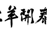Chinese Calligraphy. Word for Three Yangs Bring Bliss or Three Yangs Meet Bliss , as Blessing Wor Photographic Print by  kenny001