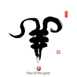 2015 is Year of the Goat,Chinese Calligraphy Yang. Translation: Sheep, Goat Prints by  kenny001