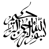 Arabic Greeting Calligraphy - Eid Mubarak Prints by  yienkeat