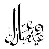 Arabic Greeting Calligraphy - Eid Mubarak Posters by  yienkeat