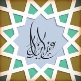 Arabic Greeting Calligraphy - Eid Mubarak Poster by  yienkeat