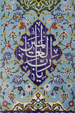 Islamic Tiling - Mosque Wall Photographic Print by  saeedi