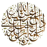 Arabic Calligraphy. Translation: God Blesses His Servants Photographic Print by  yienkeat